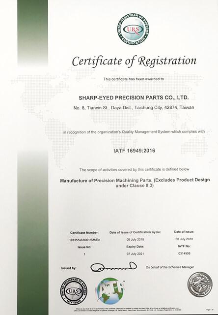 proimages/certificate/IATF.jpg