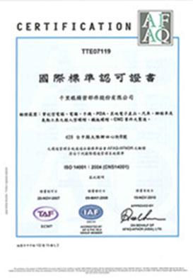proimages/certificate/ISO14000.jpg